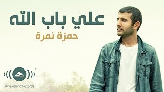 Video Hamza Namira - Ala Bab Allah | حمزة نمرة - على باب الله (Lyrics) MP3, 3GP, MP4, WEBM, AVI, FLV Juni 2019
