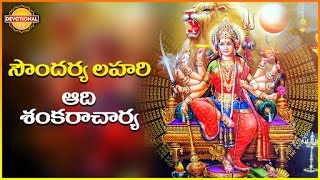 Download Lagu Soundarya Lahari | Adi Shankaracharya | Duraga Devi Telugu Mantras And Slokas | Devotional TV Mp3