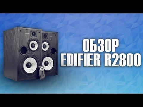 Edifier R2800 (Studio 8) Обзор. Мультимедийная акустика (видео)