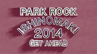 パークロック石巻2014 スポットムービー