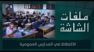 برنامج ملفات الشاشة : الاكتظاظ في المدارس العمومية