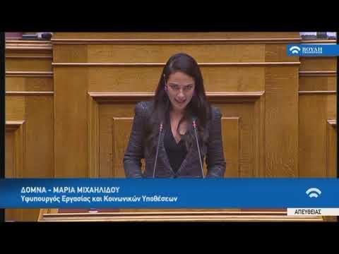 Δ.Μιχαηλίδου(Υφ.Εργασίας) (Προϋπολογισμός 2020)(15/12/2019)