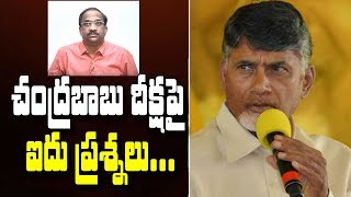 Video చంద్రబాబు దీక్షపై ఐదు ప్రశ్నలు Prof K Nageshwar on Chandrababu Naidu's fast: Five questions MP3, 3GP, MP4, WEBM, AVI, FLV Agustus 2018