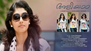Video Aliyaa - (р┤Ер┤│р┤┐р┤пр┤╛) Malayalam Short Film 2013 - HD Official (With English Subtitles) MP3, 3GP, MP4, WEBM, AVI, FLV Oktober 2018