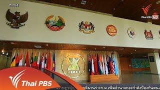 คิดยกกำลัง 2 กับ COMMENTATORS - หาตัวแทนไทยเป็นรองเลขาธิการอาเซียน