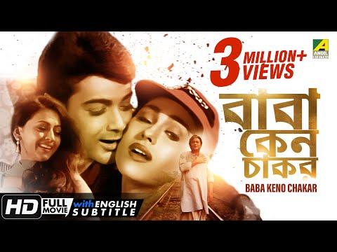 Baba Keno Chakar | বাবা কেন চাকর | Bengali Movie | English Subtitle | Prosenjit, Rituparna
