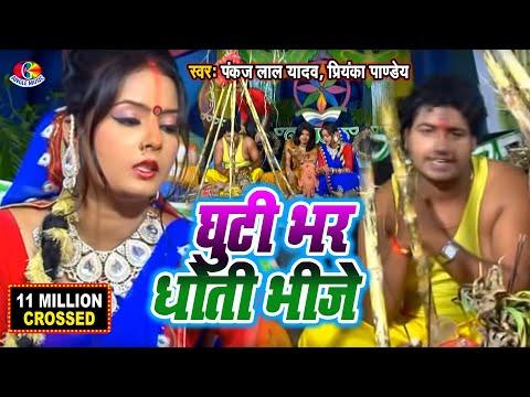 Video Ghuthi Bhar Dhoti Bhije  | Daura Mathe Sobhela | Pankaj Lal Yadav | Priyanka Pandey download in MP3, 3GP, MP4, WEBM, AVI, FLV January 2017