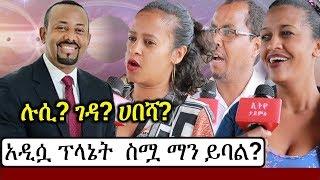 Ethiopia: ኢትዮጵያ ስም እንድታወጣ እድል የተሰጣት አዲስ የህዋ ክፍል ማን ትባል | ዶክተር አብይ አህመድ |Abiy Ahmed