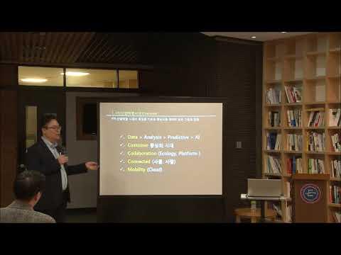 IGSE 영어교육 포럼 '4차 산업시대의 교육 개발' by 마이크로소프트 코리아 전윤철 이사