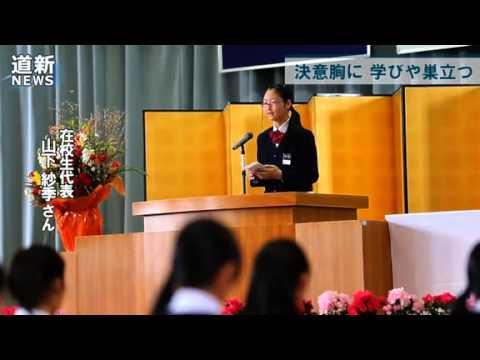 旭川 中学校で卒業式 決意胸に学びや巣立つ(2014/03/14)北海道新聞