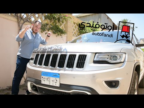 تجربة قيادة جيب جراند شيروكي - Jeep Grand Cherokee review