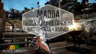 Black Desert - пробуждение оружия Маэвы(Сакуры). Подробности и навыки