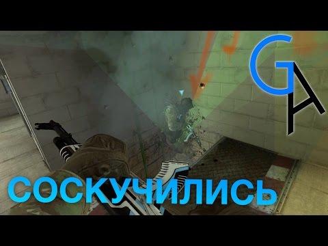СОСКУЧИЛИСЬ [CS:GO]