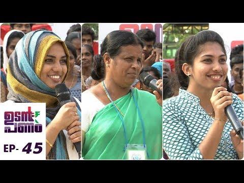 Udan Panam l EPI 45 - Three beautiful ladies ; the symbol of energy l Mazhavil Manorama