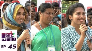 Video Udan Panam l EPI 45 - Three beautiful ladies ; the symbol of energy l Mazhavil Manorama MP3, 3GP, MP4, WEBM, AVI, FLV September 2018
