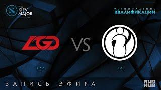 LGD vs IG, Kiev Major Quals Китай [Prigorelo]