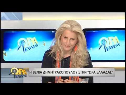 Ελληνική εικαστική τριλογία στην… Ιταλία! | 09/05/19 | ΕΡΤ