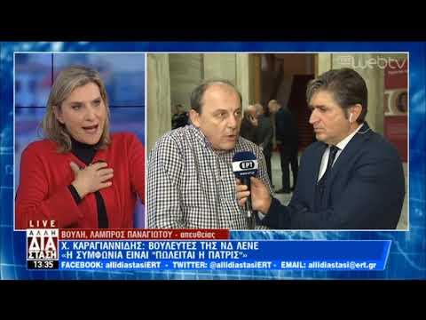 Ο Χρήστος Καραγιαννίδης στην «Άλλη Διάσταση» | 25/1/2019 | ΕΡΤ