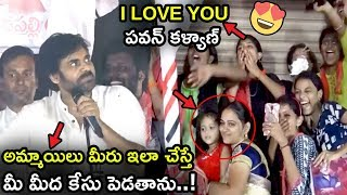 Video Pawan kalyan Making fun wuth  Lady Fans at malikipuram public meeting || Janasena party || LATV MP3, 3GP, MP4, WEBM, AVI, FLV Desember 2018