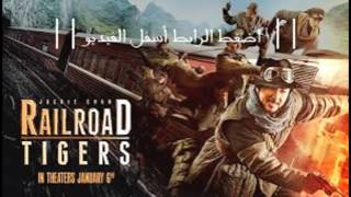 Nonton                                                2017    Railroad Tigers                   Jackie Chan    Film Subtitle Indonesia Streaming Movie Download
