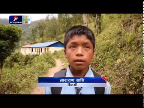 (थामी समुदायका बालबालिकाहरुको पढाई खर्च गाउँपालिकाले व्यहोर्ने... 2 min, 39 sec)
