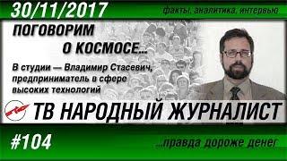 ТВ НАРОДНЫЙ ЖУРНАЛИСТ #104 «ПОГОВОРИМ О КОСМОСЕ» Владимир Стасевич