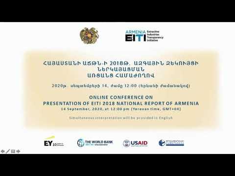 Մաս 6. ԱՃԹՆ-ի զեկույցի ներկայացում EY ընկերության կողմից, ԱՃԹՆ-ի 2-րդ զեկույցի ներկայացման առցանց համաժողով