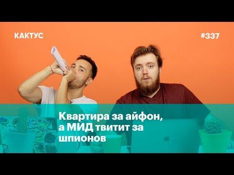 Квартира за айфон а МИД твитит за шпионов - DomaVideo.Ru