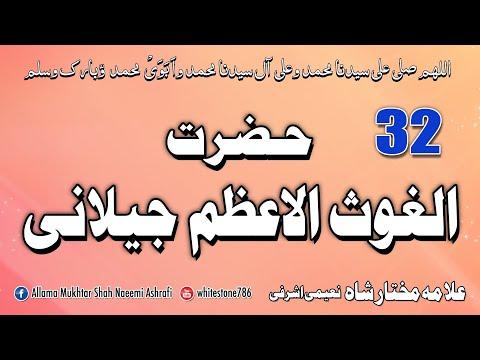 (32) Story of Syed Abdul Qadir Gilani Al-Ghous-ul-Azam Iraq