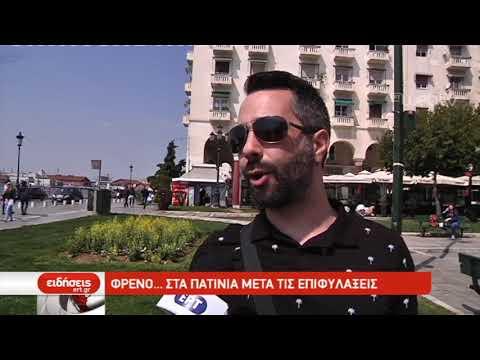 ΦΡΕΝΟ… ΣΤΑ ΠΑΤΙΝΙΑ META ΤΙΣ ΕΠΙΦΥΛΑΞΕΙΣ| 02/04/2019 | ΕΡΤ