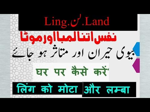 Video Ling lamba mota karne ke gharelu upay tarike ayurvedic nuskhe in hindi   लिंग बड़ा मोटा करने के तरीक download in MP3, 3GP, MP4, WEBM, AVI, FLV January 2017