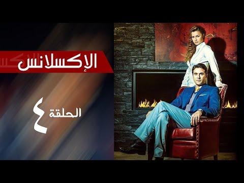 L'Excellence _ Episode | 4 | مسلسل الاكسلانس _ الحلقة االرابعه (видео)
