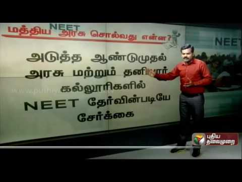 Full-details-No-NEET-this-year-in-TN-medical-counselling-based-on-plus-2-marks