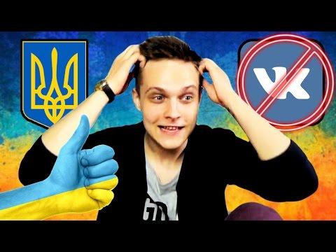 В УКРАИНЕ ЗАПРЕТИЛИ ВКОНТАКТЕ! (видео)