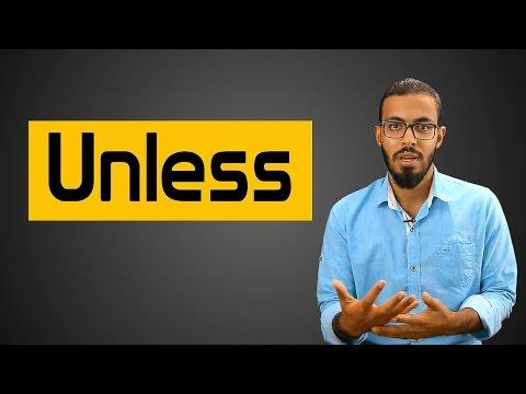 شرح Unless في اللغه الانجليزيه وأمثله عليها