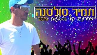 הזמר תמיר סולטנה במחרוזת קיץ קצבית נוסטלגית 2019