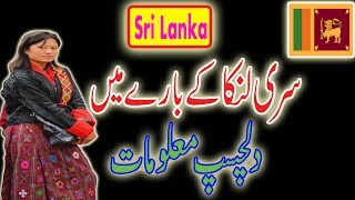 Amazing Facts about sri lanka in urdu - sri lanka shoking and amazing Facts by urdu talk show ▻▻▻ LIKE SHARE and...