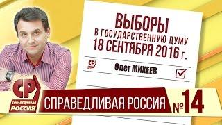 Партия СПРАВЕДЛИВАЯ РОССИЯ.
