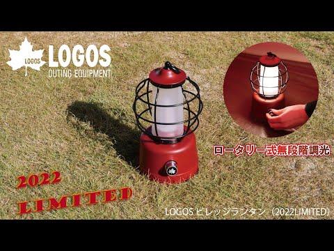 【超短動画】LOGOS ビレッジランタン(2022LIMITED)