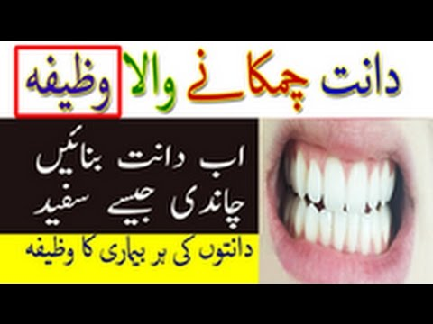 Video Teeth Whitening Wazifa - Wazifa For All Diseases Of Teeth - Dant Chamkane Wala Wazeefa download in MP3, 3GP, MP4, WEBM, AVI, FLV January 2017