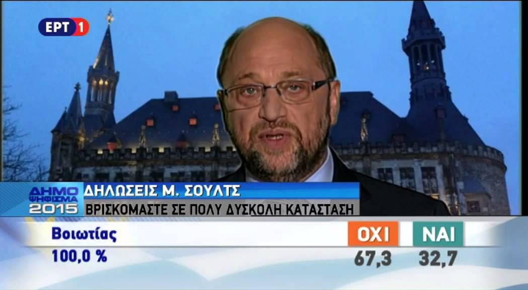Σουλτς: Η Ελλάδα θα χρειαστεί ανθρωπιστική βοήθεια, αρχίζει μια δραματική περίοδος