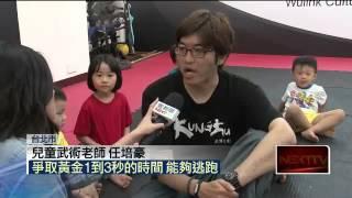壹電視NextTV《「只要我長大」不易?兒童防身術正夯》