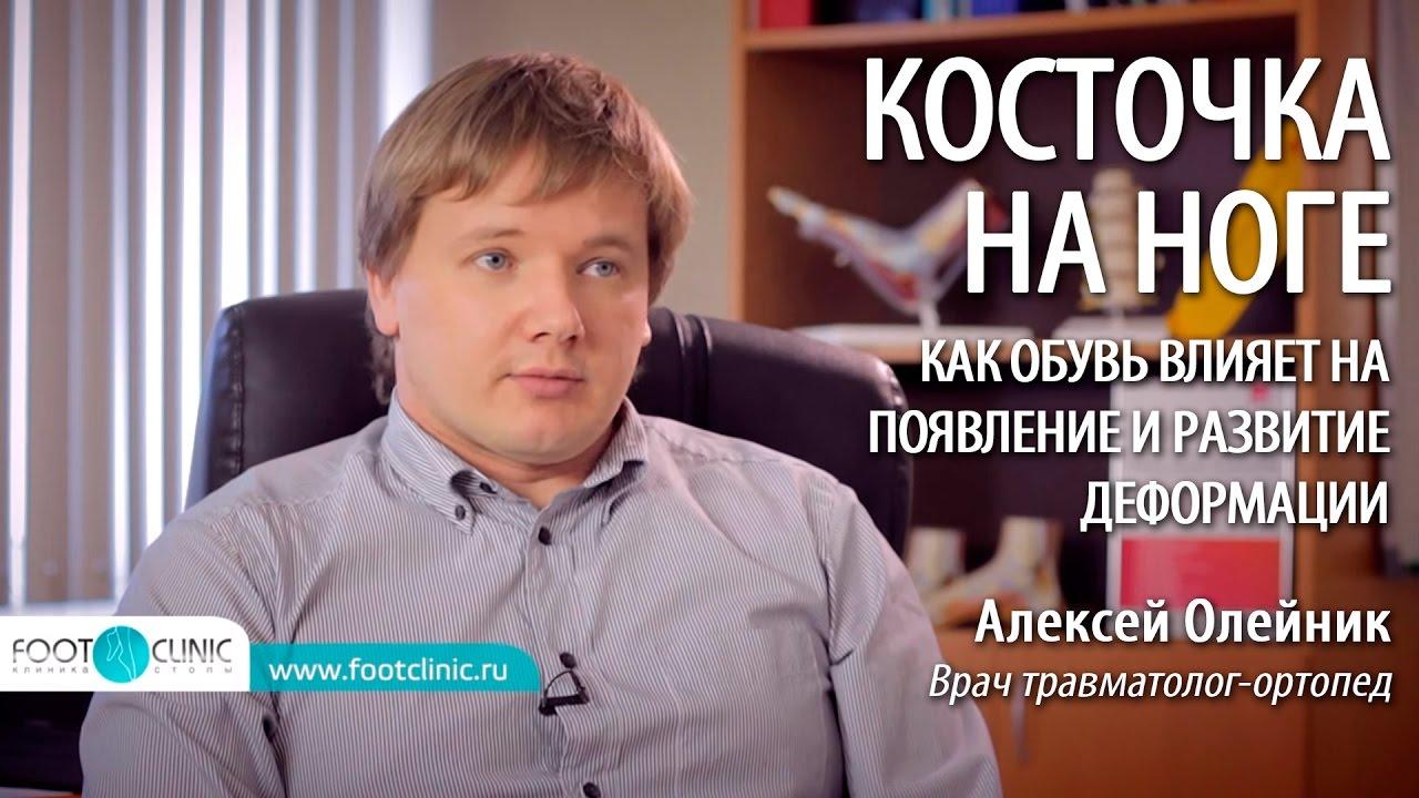 Как обувь влияет на появление и развитие косточке на ноге (халюкс вальгус) - хирургия стопы Алексея Олейника