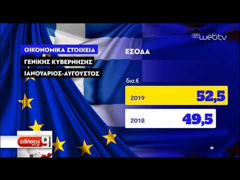 Αυξημένο κατά €700 εκατ. το πρωτοενές πλεόνασμα στα €4,54 δις | 04/10/2019 | ΕΡΤ
