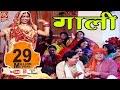 समधन ने समधी को शादी में गाली से बेहाल कर दिया #shadi Vivah Song    Wedding Song 2017