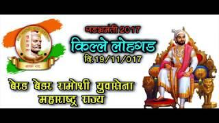 Video lohgad fort berad bedar ramoshi yuvasena gadbhramanti 2017 mayur jadhav m.j. mj jay umaji naik download in MP3, 3GP, MP4, WEBM, AVI, FLV January 2017