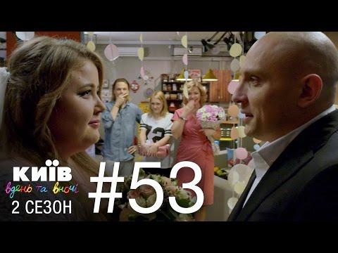 Киев днем и ночью - Серия 53 - Сезон 2 (видео)