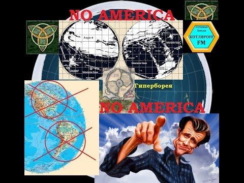 Гиперборея Существует - Америка нет.