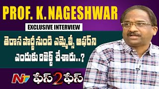 Prof. K. Nageshwar Exclusive Interview Over MLC Elections l Face to Face With Soma Gopal |