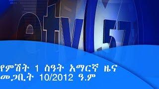 የምሽት 1 ስዓት አማርኛ ዜና ...መጋቢት 10/2012 ዓ.ም |etv